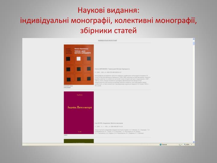 Наукові видання: