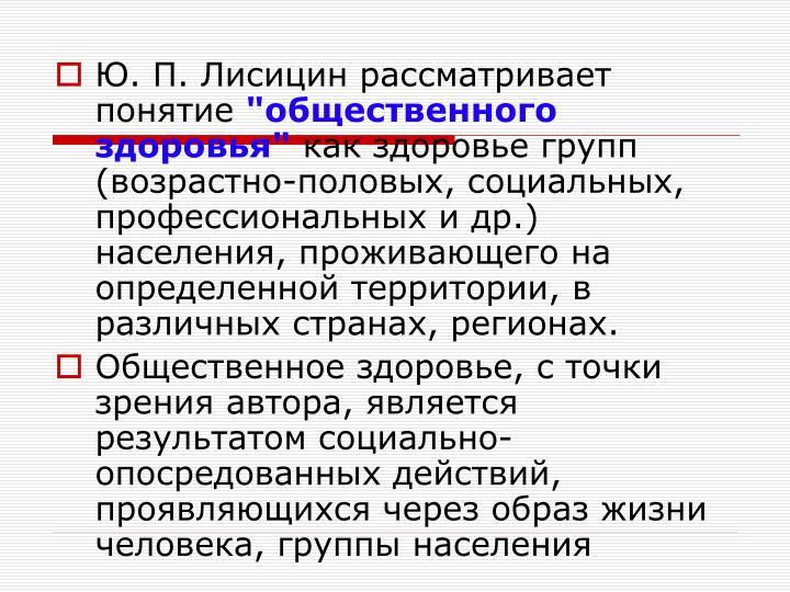Ю. П. Лисицин рассматривает понятие