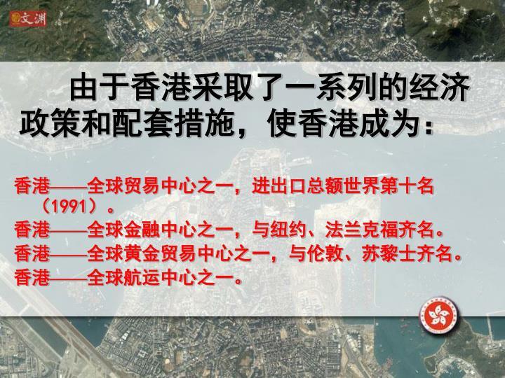 由于香港采取了一系列的经济政策和配套措施,使香港成为: