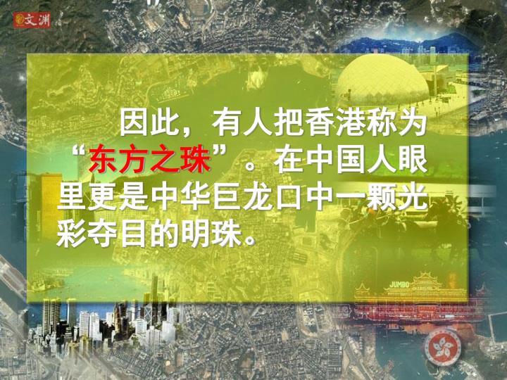 因此,有人把香港称为