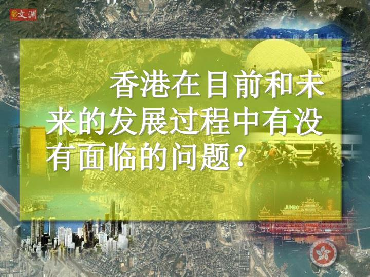 香港在目前和未来的发展过程中有没有面临的问题?