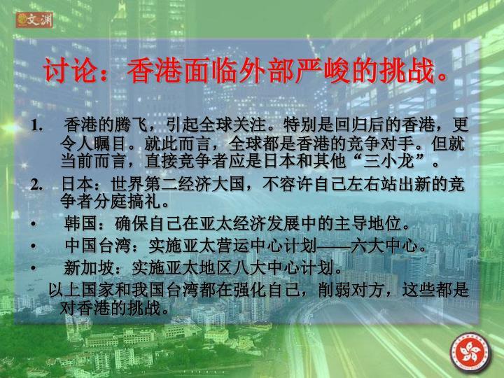 讨论:香港面临外部严峻的挑战。