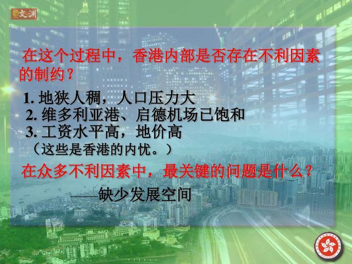 在这个过程中,香港内部是否存在不利因素的制约?