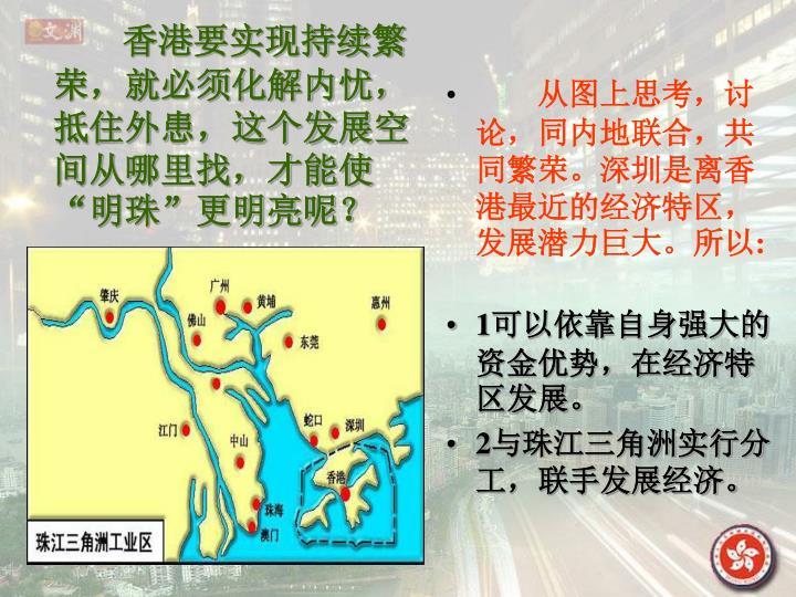"""香港要实现持续繁荣,就必须化解内忧,抵住外患,这个发展空间从哪里找,才能使""""明珠""""更明亮呢?"""