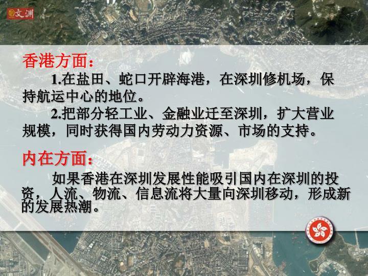 香港方面: