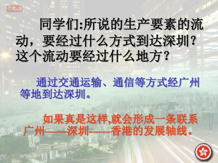同学们:所说的生产要素的流动,要经过什么方式到达深圳?这个流动要经过什么地方?