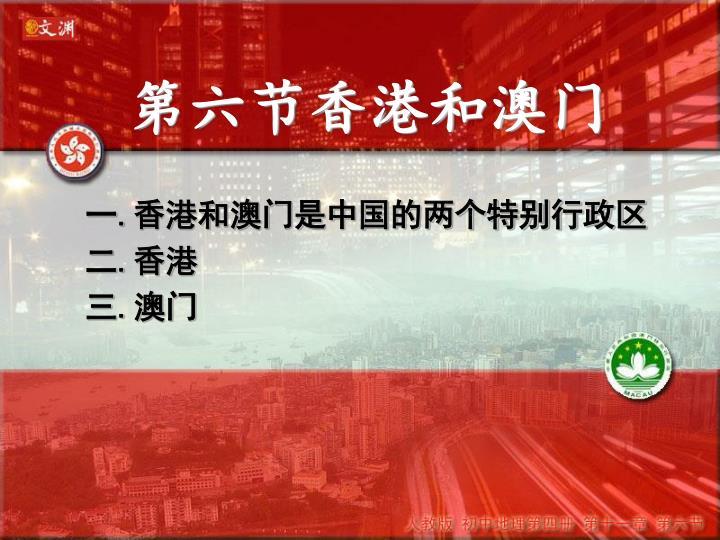 第六节香港和澳门