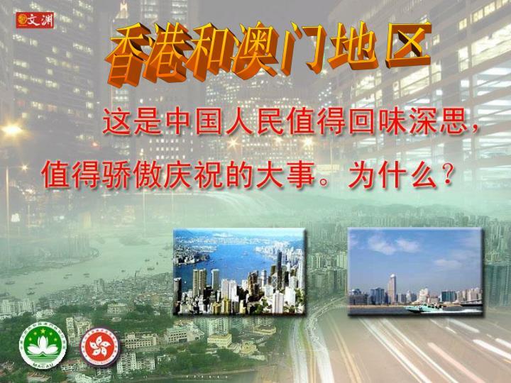 香港和澳门地区