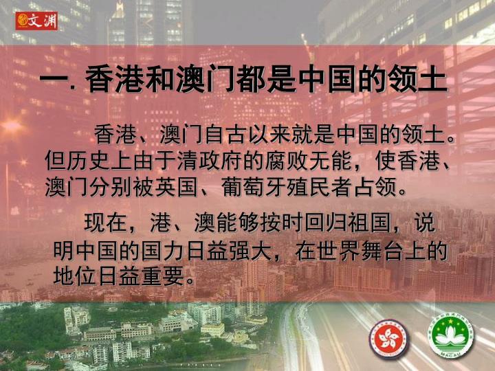 一.香港和澳门都是中国的领土