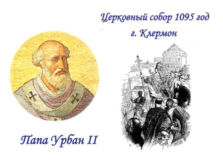 Папа Урбан