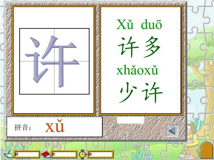 Xǔ  duō