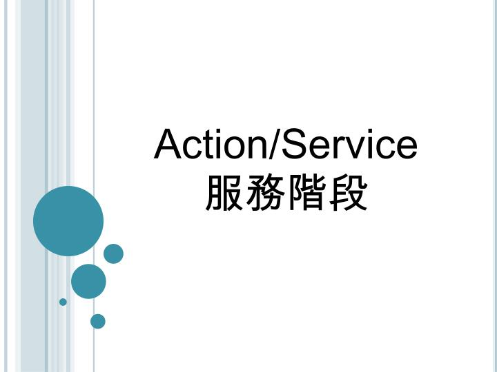 Action/Service