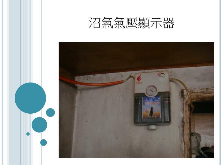 沼氣氣壓顯示器