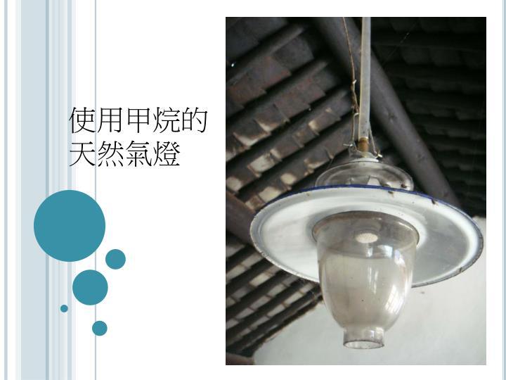 使用甲烷的天然氣燈