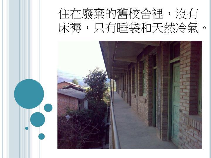 住在廢棄的舊校舍裡,沒有床褥,只有睡袋和天然冷氣。