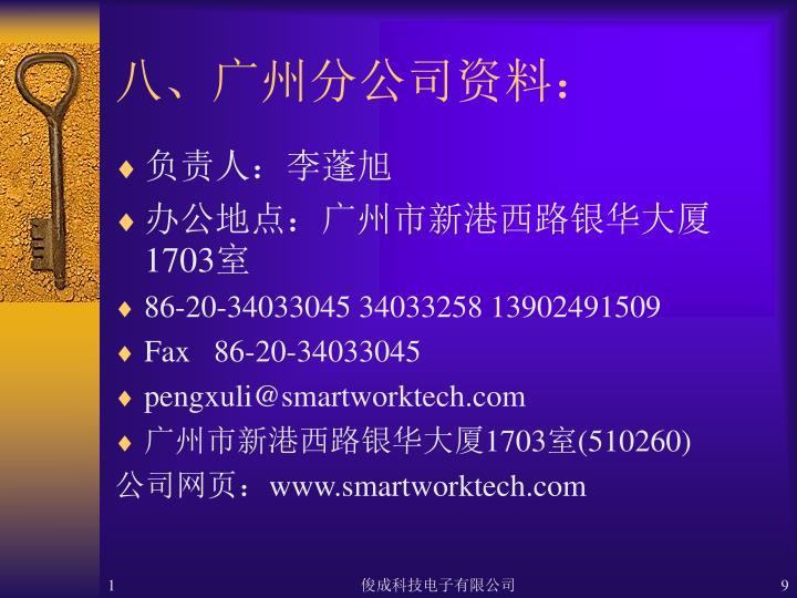 八、广州分公司资料