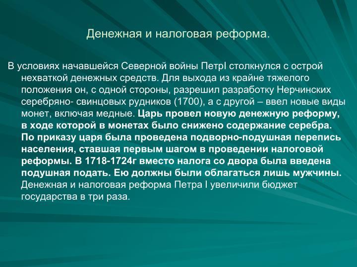 Денежная и налоговая реформа.