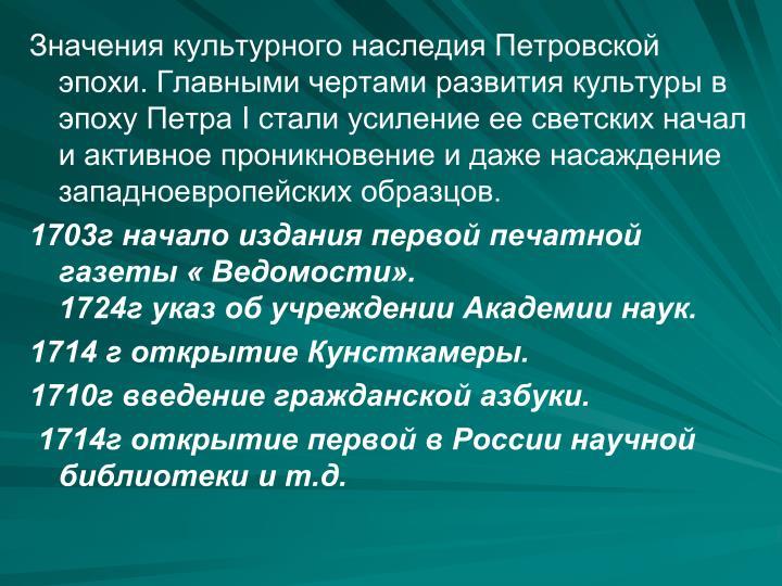Значения культурного наследия Петровской эпохи. Главными чертами развития культуры в эпоху Петра