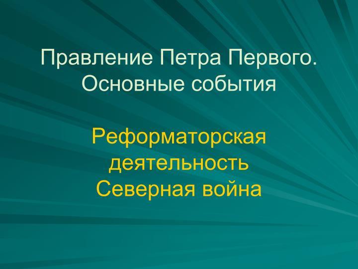 Правление Петра Первого. Основные события