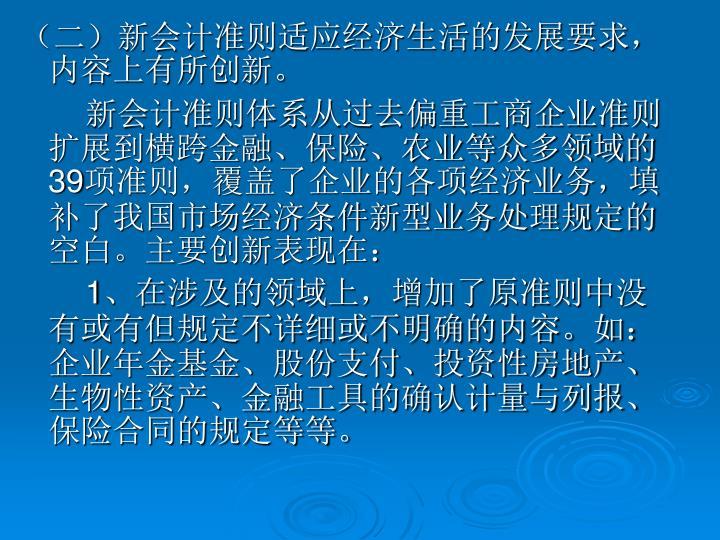 (二)新会计准则适应经济生活的发展要求,内容上有所创新。