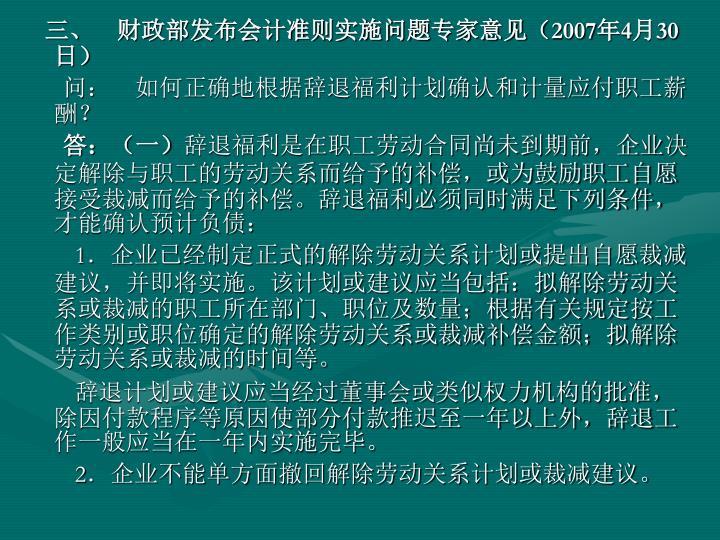 三、 财政部发布会计准则实施问题专家意见(