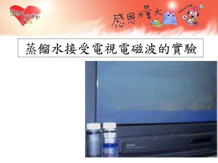 蒸餾水接受電視電磁波的實驗