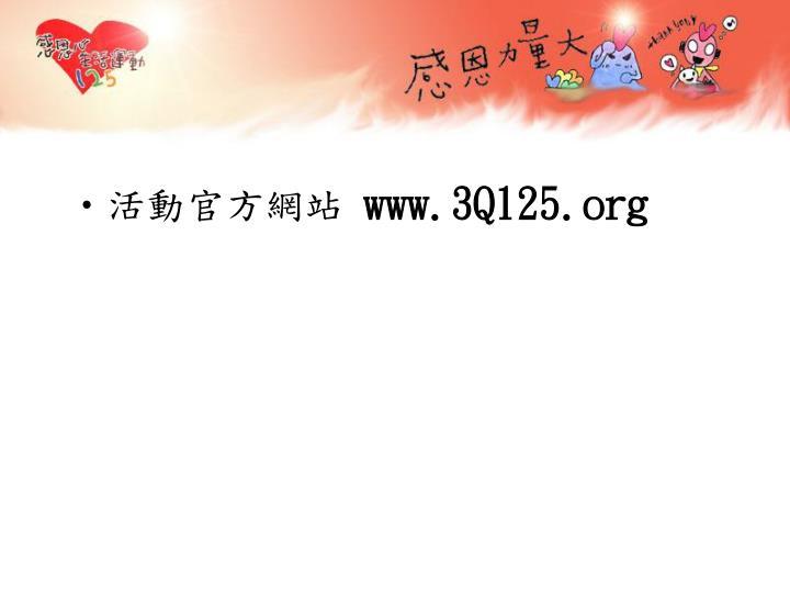 活動官方網站