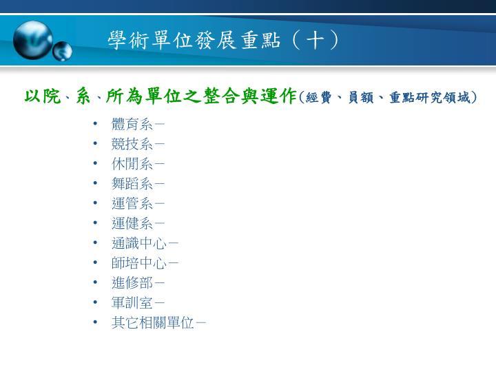 學術單位發展重點(十)