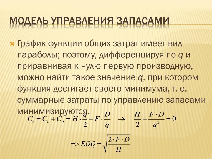 График функции общих затрат имеет вид параболы; поэтому, дифференцируя по