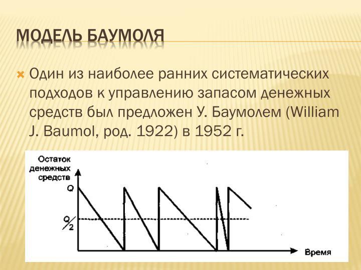 Один из наиболее ранних систематических подходов к управлению запасом денежных средств был предложен У.