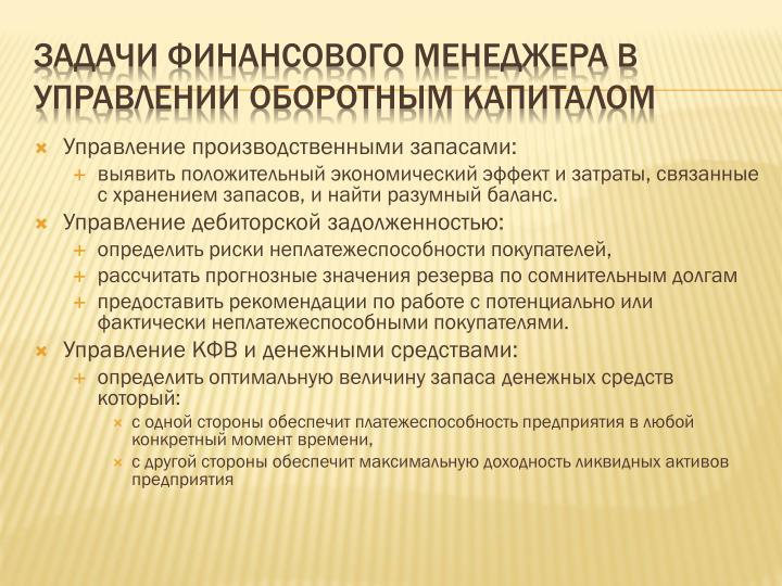 Управление производственными запасами: