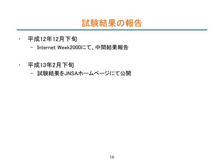 試験結果の報告