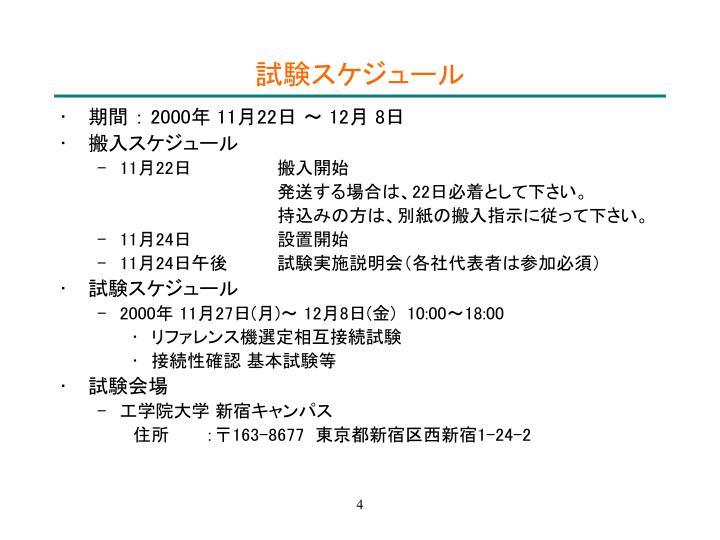 試験スケジュール