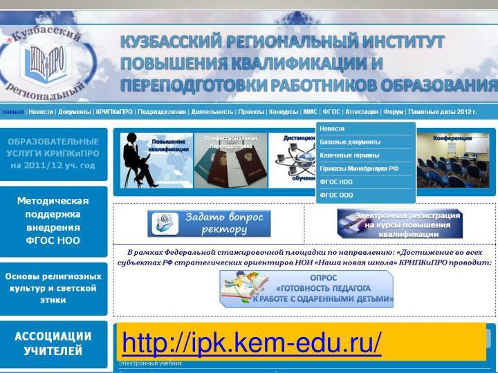 http://ipk.kem-edu.ru/