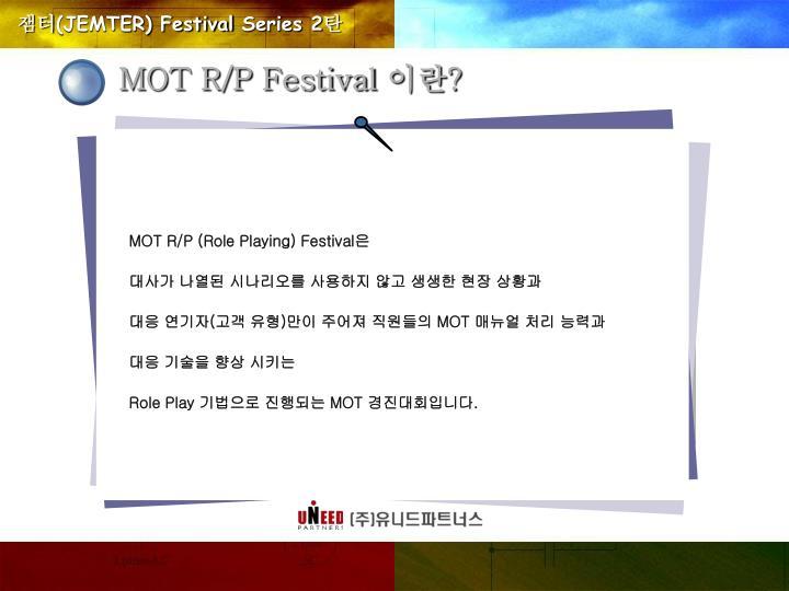 MOT R/P Festival