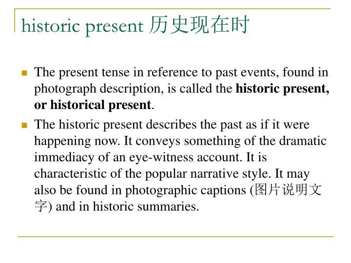 historic present