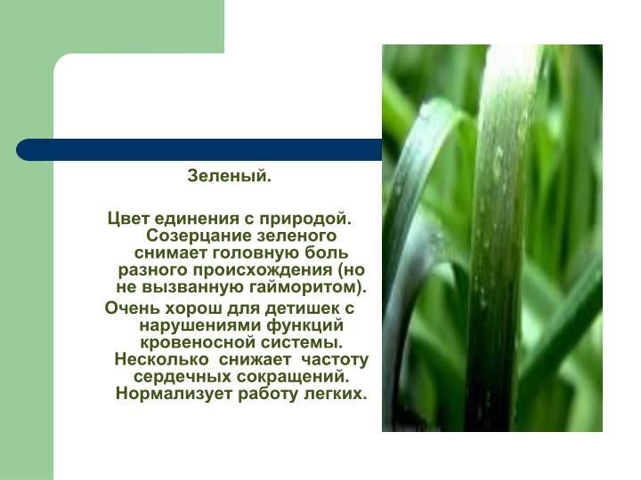 Зеленый.