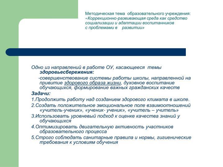 Методическая тема  образовательного учреждения: