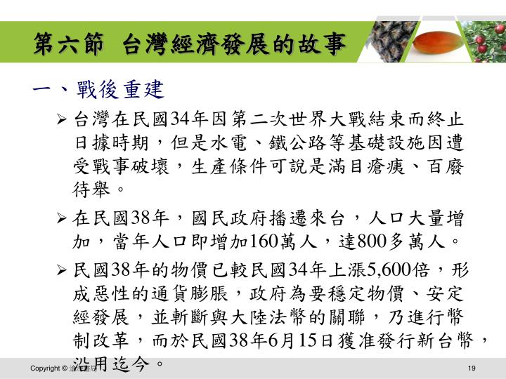 第六節  台灣經濟發展的故事