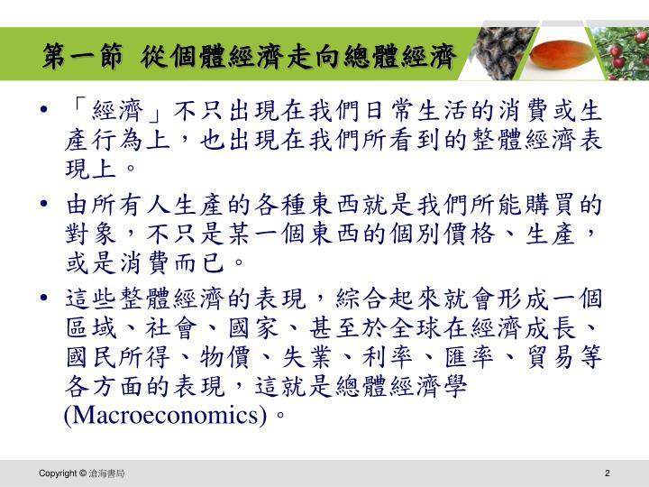第一節  從個體經濟走向總體經濟