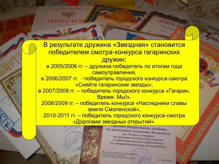 В результате дружина «Звездная» становится победителем смотра-конкурса гагаринских дружин: