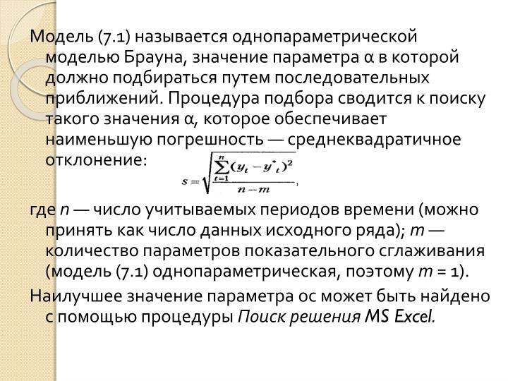 Модель (7.1) называется однопараметрической моделью Брауна, значение параметра
