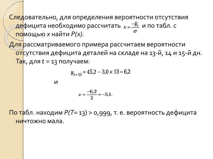 Следовательно, для определения вероятности отсутствия дефицита необходимо рассчитать      и по табл. с помощью