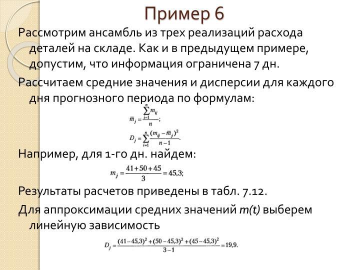 Пример 6
