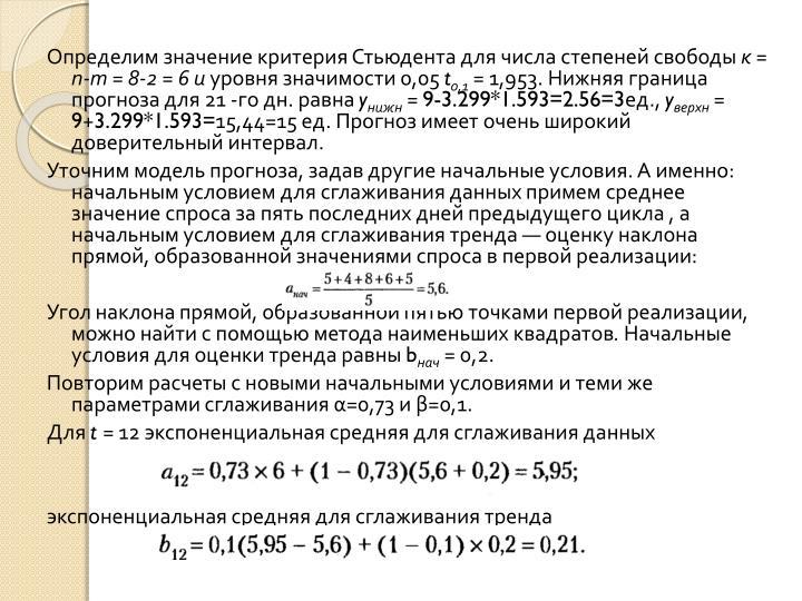 Определим значение критерия Стьюдента для числа степеней свободы