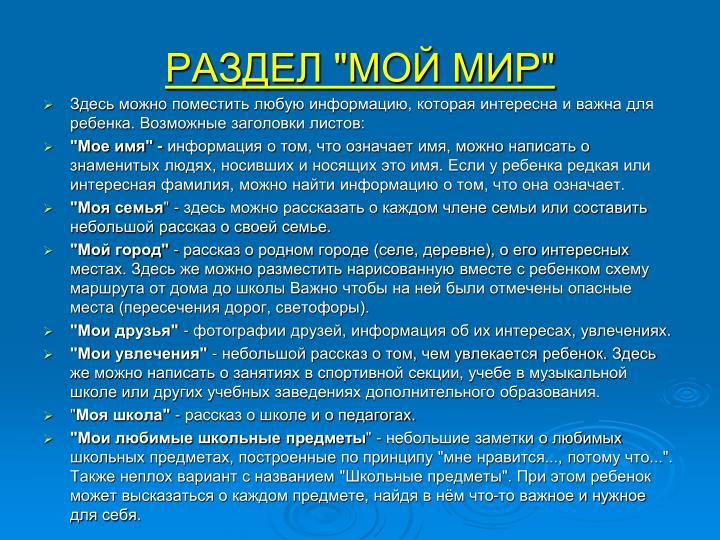 """РАЗДЕЛ """"МОЙ МИР"""""""
