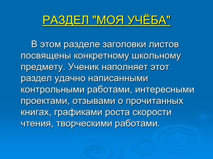 """РАЗДЕЛ """"МОЯ УЧЁБА"""""""