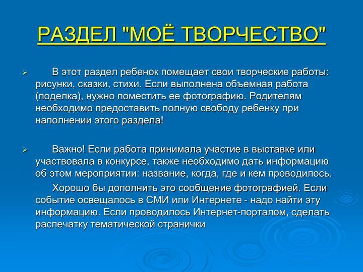 """РАЗДЕЛ """"МОЁ ТВОРЧЕСТВО"""""""