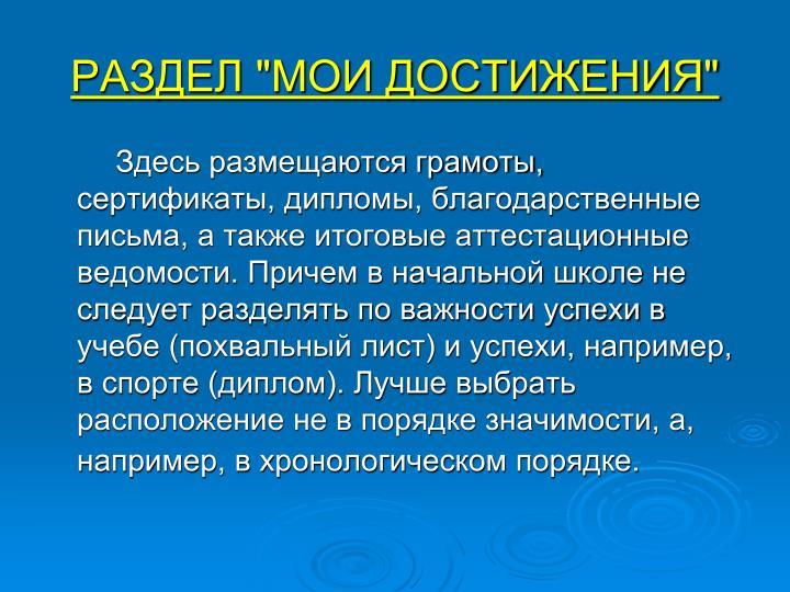 """РАЗДЕЛ """"МОИ ДОСТИЖЕНИЯ"""""""