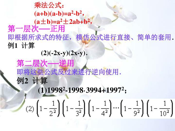乘法公式: